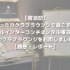 【宿泊記】まったりクラブラウンジで過ごす。ホテルインターコンチネンタル東京ベイのクラブラウンジを利用しました【感想・レポート】