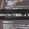 PHPとは 勉強方法まで解説します【2020年最新ver.】