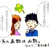 一コマ6「美月惟花(芸名)の理由」