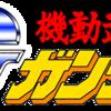 シャイニングフィンガーソード登場!Gガン5話~9話視聴感想