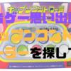 """【音ゲー思い出話】昔ハマっていた音ゲー""""ポップンミュージック""""その3"""