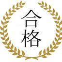 小学校お受験、中学校受験のためのお受験ブログ