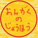 オトニッチ-音楽の情報.com-