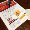 大和証券×ルパン三世  オリジナルQUOカード が当選