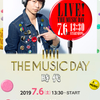 ミュージックデイ2019(THE MUSIC DAY)の出演者やタイムテーブルは?曲目も気になる!