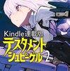 冲方丁 テスタメントシュピーゲル2 Kindle連載
