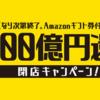 泉佐野市の100億円還元 閉店キャンペーン!2月・3月限定!に駆け込んできました