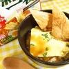 池本康弘(やっさん)のサッポロ一番の残ったスープで絶品リゾット!