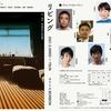 Nana Produce Vol.14「リビング」