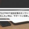 はてなブログProで過去記事のキーワードリンクも無効化したい時は、サポートに依頼しよう!