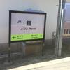 余部鉄橋〜鳥取駅    2017/5/4