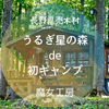 【キャンプ】長野県売木村『うるぎ星の森de初キャンプ』思い出旅行