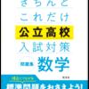 注目Book【中学/高校受験】得点力アップに最適な一冊