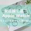 女性目線で選ぶ Apple Watch 6!アラフォー主婦はこれ買いました。