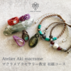 Atelier Aki macrameマクラメアクセサリー教室 初級レッスンで一番人気は?