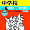 文化祭シーズンですね!【9/21&22に文化祭を開催する私立中高一貫校は?】