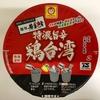 【今週のカップ麺157】 麺処 若武者 監修 特濃旨辛 鶏台湾 (東洋水産)