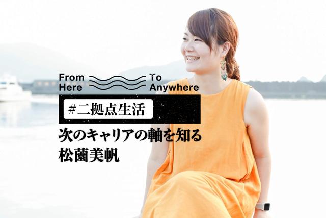 地方での経験が次のキャリアの軸を教えてくれた。私が鹿児島・東京の二拠点生活をへて「スペシャリスト」の道を選ぶまで  #地方で働く