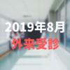 2019年8月外来受診【ステロイド服薬が終了】
