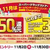 【11/2~11/30】(d払い)お買物ラリー!11月はスーパー・ドラッグストアなどd払いでのお支払いでdポイント最大+50%還元!