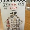 【日本酒の世界に酔いしれる】(22杯目)「日本酒原酒酒蔵」渋谷並木橋店(その2)