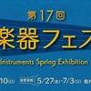 『九州地区最大級の品揃え『管楽器フェスタ2016in福岡』~スタッフブログ~第12弾~