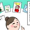 クリスマスに向けて読み聞かせ!〜その前に◯◯交換が必要なのよ〜