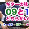 弦のゲージの選び方【大人のギタリストはこう選ぶべき】