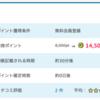 【PONEY】オムニセブン 無料会員登録で14,500pt(145円)♪
