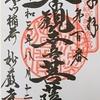 御朱印集め 豊川稲荷1(Toyokawainari-1):愛知