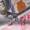 FX週間レポート (7月第1週)|最近のUSDCNY為替レートの設定は、積極的な通貨介入のリスクが高まる