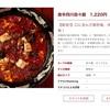 中華麺食堂かなみ屋の激辛坦々麺でついにおしりが爆発する