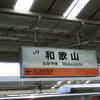 和歌山旅行(8月20日(土))