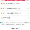 ホームネットワーク診断アプリ