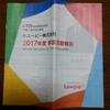 キユーピー - 第105期 期末配当金
