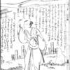 山家の古井戸 ~『変化物春遊』その2~