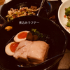 「てぃーだ」🍺~沖縄料理を堪能.🌺🌴