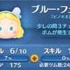 【LINEゲームツムツム】ピクサー・ストーリー・ブックス レミーのおいしいレストラン 4