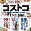 2015年6月22日~28日迄・コストコおすすめお買い得商品(解説説明付)