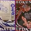 新・北斎展 世界に誇る日本絵師の虜になる