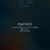 iPadの紛失モード
