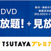 TUTAYAプレミアム0円キャンペーンの感想(裏技あり)