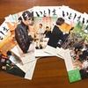 移住検討者は必見、糸島市の広報誌はWEBから見れる!!地域情報をゲットしよう