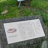 万葉歌碑を訪ねて(その472)―奈良市神功4丁目 万葉の小径(8)―万葉集 巻十四 三三五〇