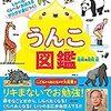 変態の日本史13