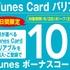 セブンイレブンでiTunesカード10%増量キャンペーン開催中 (2017年7月2日まで)