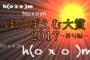 本日発表!ほくぽえむ大賞2017 俳句の部