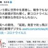 朝日新聞編集員の新型コロナウイルスは痛快。そういう新聞社です