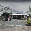 グーグルストリートビューで駅を見てみた 西鉄 天神大牟田線 八丁牟田駅