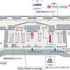 JAL提携ラウンジ変更:シンガポール・チャンギ空港